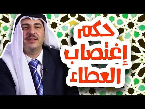 #فتاوى_سياسية - احمد حسن الزعبي - حكم إغتصاب العطاء