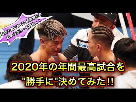 【ボクシング】2020年の年間最高試合を現役プロボクサーが決めてみた!!
