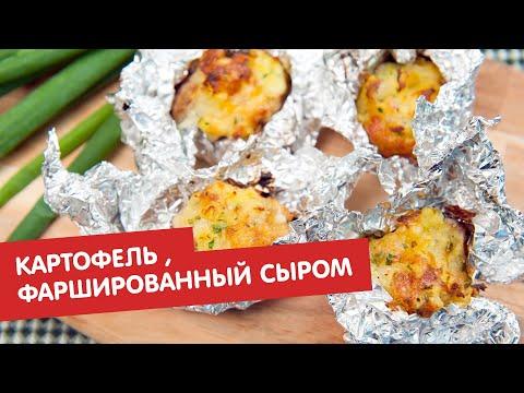 Картофель, фаршированный сыром и зеленью | Ужин? Не проблема!
