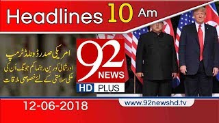 News Headlines | 10:00 AM | 12 June 2018 | 92NewsHD