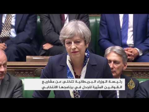 ملكة بريطانيا تعرض برنامج الحكومة الجديدة