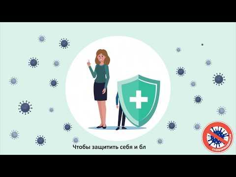 Профилактика – лучшая защита от коронавируса