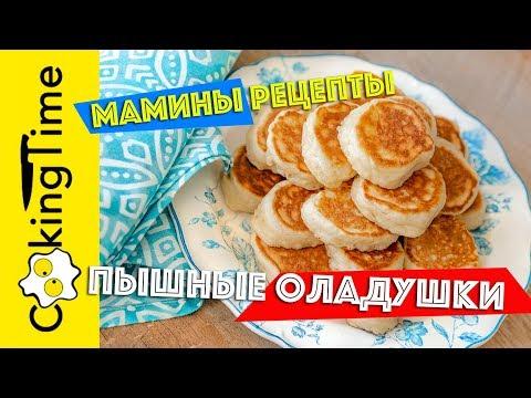 ОЛАДУШКИ пышные и очень вкусные | оладьи мамины домашние | простой рецепт | recipe Russian Pancakes