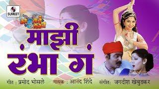 Mazi Rambha Ga Rambha - Makrand Anaspure, Sonalee Kulkarni - Gadhavache Lagna