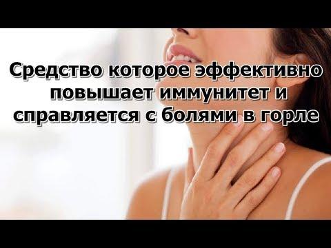 Средство которое эффективно повышает иммунитет и справляется с болями в горле photo