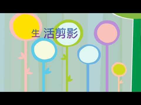 五下生活剪影 - YouTube