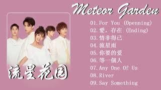 流星花园2018 《Meteor Garden 2018 Ost》 For You + 愛,存在 + 情非得已 + 流星雨 + 你要的爱 + 等一個人 + Any One Of Us + River