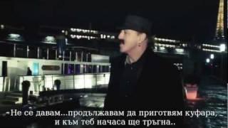 Haris Dzinovic - Pariske Kapije - Превод