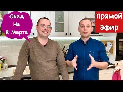 Мужья Готовят Обед 8 марта |Прямой Эфир, Что из ЭТОГО Выйдет????