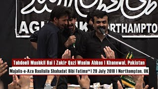Tabdeeli Mushkil Hai | Zakir Qazi Wasim Abbas | 29 July 2018 | Northampton, UK width=
