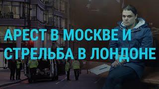 «Московское дело»: новый