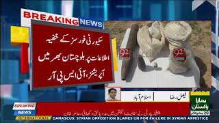 Operation Radd Ul Fasaad continuing successfully throughout country  - 18 March 2018