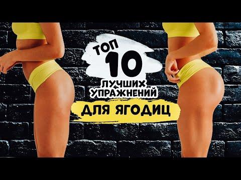 ТОП 10 Упражнений ДЛЯ УВЕЛИЧЕНИЯ ЯГОДИЦ в тренажерном зале.