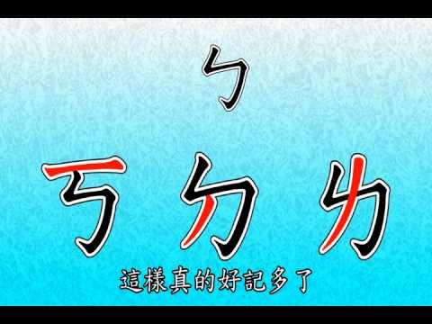 01 注音符號