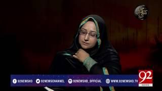 Shuhda E Karbala 16-10-2015 - 92NewsHDPlus