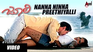 Julie   Nanna Ninna Preethiyalli   Sandalwood Queen Ramya & Dino Morea   Kannada Songs width=