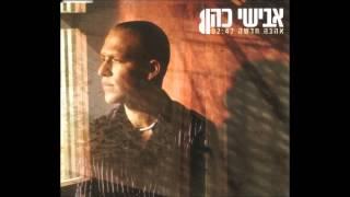 Avishai Cohen - אבישי כהן - אהבה חדשה