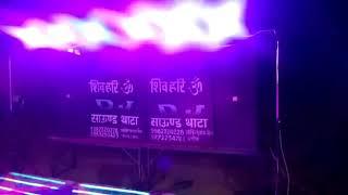 शिव हरि ओम DJ साउंड जितेंद्र सेन
