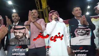 عبدالعزيز العليوي   دحية بني صخر ( حصريًا 2019 )