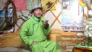 Ehiin surgaali /Official Video/ HD Duuchin P. Bat-Undrah