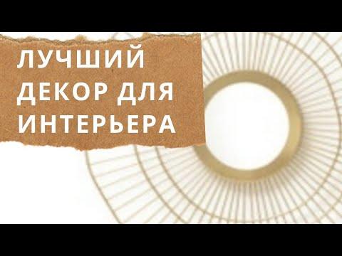 Ля Редут или ИКЕА??? Обзор новинок 2019 в шоу руме.