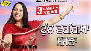 Phull Wargiya Sajna Amrita Virk [ Official Video ] 2012 - Anand Music
