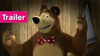 Masha e o Urso - Primavera para o Urso (Trailer)