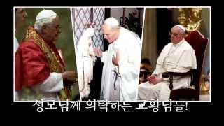 성모님과 교황님들
