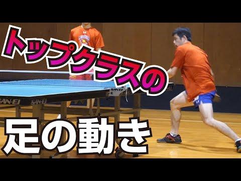 【卓球/Tリーグ】大事なフットワーク・足の動き集【琉球アスティーダ】