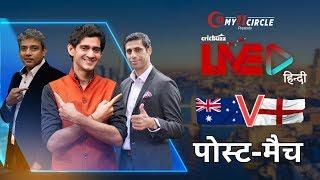 Cricbuzz LIVE हिन्दी: ऑस्ट्रेलिया v इंग्लैंड, पोस्ट-मैच शो