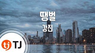 [TJ노래방] 땡벌 - 강진(kang jin) / TJ Karaoke