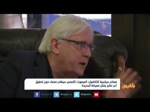 مصادر: المبعوث الأممي سيغادر صنعاء دون تحقيق أي نتائج بشأن معركة الحديدة | تقرير: محمد اللطيفي