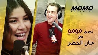 Momo avec Hanane el Khader - Challenge (Version Live) | مومو مع حنان الخضر - تحدي