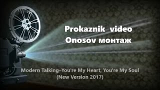 Modern Talking–You're My Heart, You're My Soul  New version 2017
