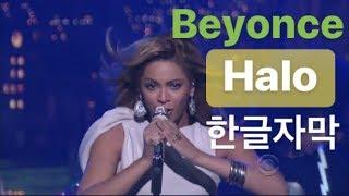 Beyoncé -halo 한글자막