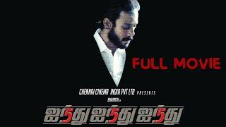 Ainthu Ainthu Ainthu Tamil Full Movie width=