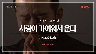 ➠ 사랑이 가여워서 운다 (Feat. 유영민) (Reborn Ver) - 데니스프로젝트