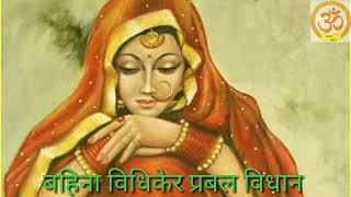 मैथिली सिन्दुरदान गीत : अन्नु कर्ण , Maithili Sindurdan Geet by Annu Karn, बहिना विधिकेर प्रबल विधान