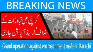 Grand operation against encroachment mafia in Karachi | 12 Nov 2018 | Headlines | 92NewsHD