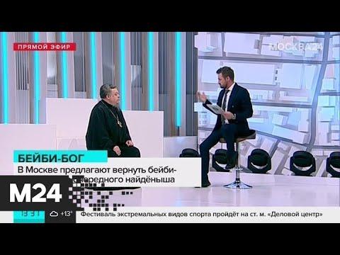"""Прямо и сейчас"": ""бейби-бог"" - Москва 24 photo"