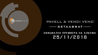 Pavell & Venci Venc' - Setaabrat (Album Promo Teaser)
