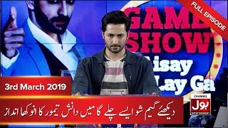 Game Show Aisay Chalay Ga with Danish Taimoor | 3rd March 2019 | BOL Entertainment