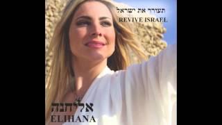 תעורר את ישראל - אליחנה Teorer Et Israel - Elihana