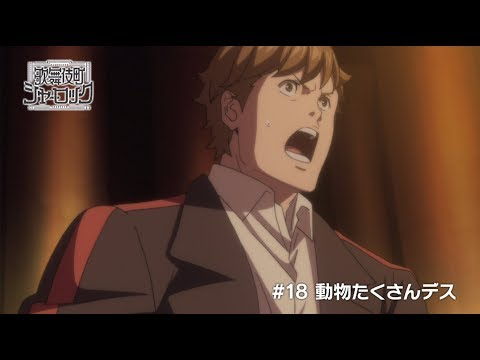 TVアニメ「歌舞伎町シャーロック」#18 WEB予告