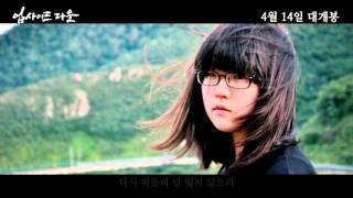 """세월호 다큐 '업사이드 다운' """"To My Daughter"""" MV"""