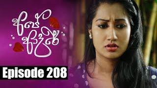 Ape Adare - අපේ ආදරේ Episode 208 | 11 - 01 - 2019 | Siyatha TV