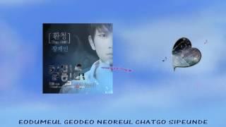 Jang Jae In 장재인 환청 Auditory Hallucination & 나쑈 NaShow instrumental + voice rap