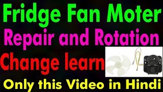 How to repair fridge fan motor  rotation change learn in Hindi by asr service center width=