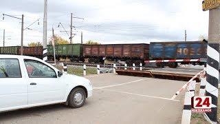 Водитель, пропусти поезд!
