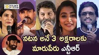 Tollywood Celebrities Mad Craze about Jr.NTR Acting || Mahesh Babu, Allu Arjun, Samantha, Ram Charan